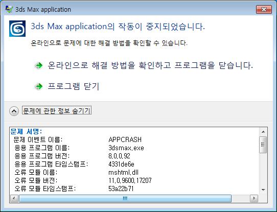 3dsmax-appcrash.png